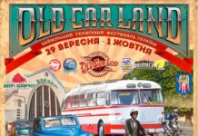 Old Car Land 2017