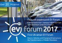 EV Forum