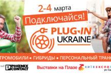 Plug-in Ukraine