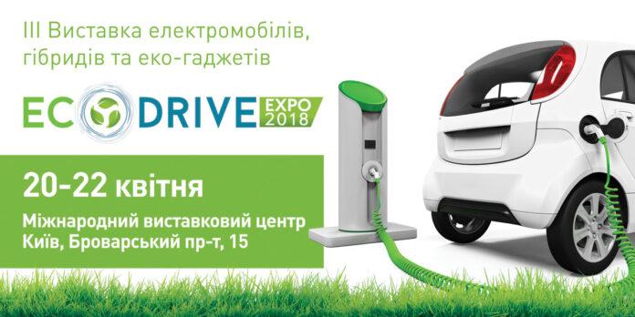 EcoDriveExpo