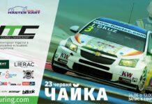 В Украине возрождается чемпионат по шоссейно-кольцевым автогонкам