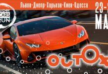 Outox Super Cars Run