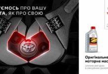 Оригинальные смазочные материалы Toyota