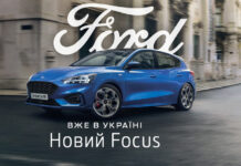 ord Focus