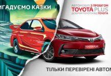 Toyota Plus