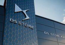 DS Store Киев