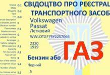 Регистрация автомобиля с ГБО. Новые правила