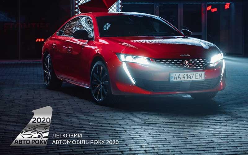Авто года 2020 - Новый PEUGEOT 508
