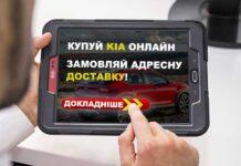 Kia в Украине предлагает покупать автомобили онлайн