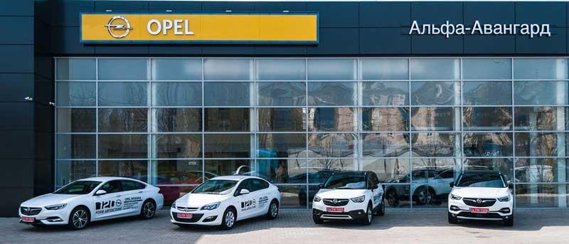 Opel Центр Харьков «Альфа Авангард»