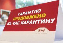 Kia в Украине продлила гарантию на автомобили на период карантина