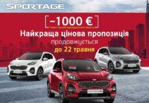 Kia объявляет выгоду 1000 евро на все модификации Sportage!