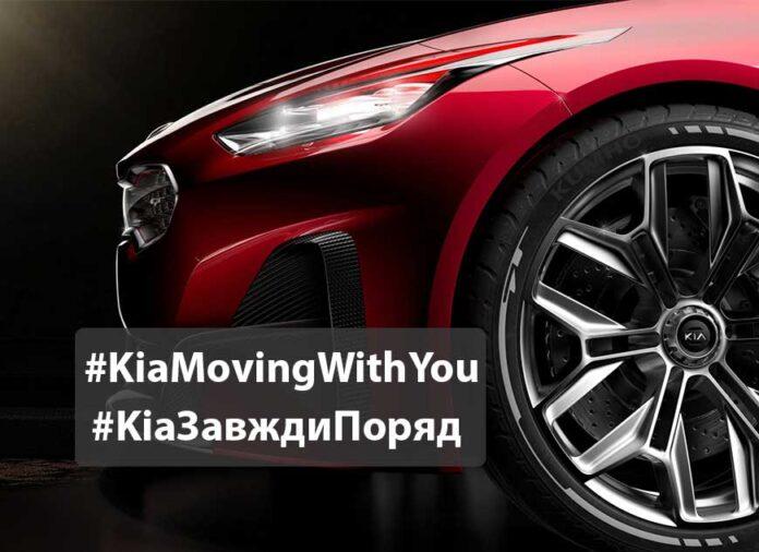 KIA дает старт инициативе #KiaMovingWithYou по всей Европе