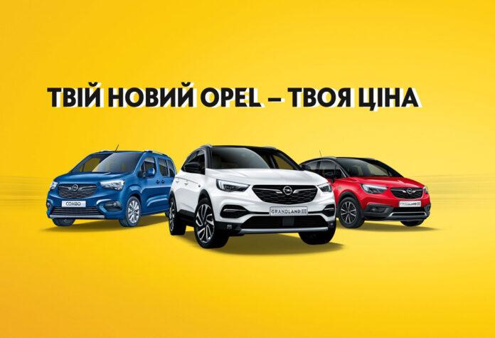 За онлайн заказ Opel получайте реальную выгоду!