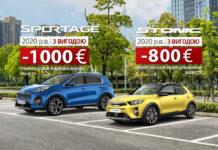Kia в Украине продлевает срок действия специальных цен на популярные модели