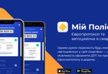 Оформить ДТП можно будет через приложение в смартфоне