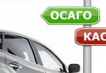 Что нужно знать о добровольном автостраховании?