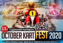 October Kart Fest 2020