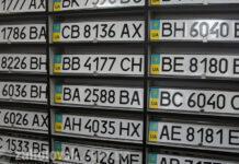 Номерные знаки на автомобиль