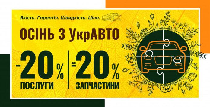 В автосервисной сети УкрАВТО стартовала сезонная акция