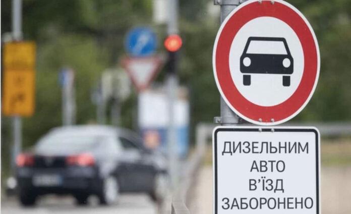Дизельным автомобилям запретят въезд во Львов