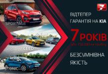 Kia в Украине ввела 7-летнюю гарантию на свои автомобили