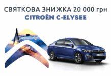 Седан Citroen C-Elysee можно купить с выгодой до 20 000 грн.