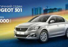 Самый доступный Peugeot стал еще выгоднее