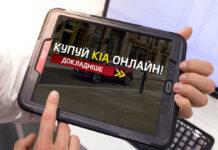 Официальные дилеры KIA предоставляют консультации и продают авто онлайн