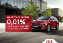 Популярные модели Kia доступны в кредит по специальной программе «KIA Экспресс Кредит»