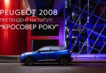 PEUGEOT 2008 – финалист премии «Автомобиль года в Украине»