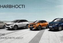 Peugeot в Украине запустил интернет-магазин новых автомобилей