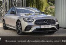 Mercedes-Benz Е-Класс празднует победу в номинации «Легковой автомобиль премиум-сегмента»