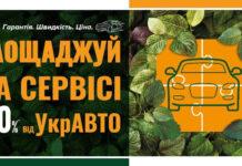 В сети УкрАВТО стартовала весенняя сервисная акция