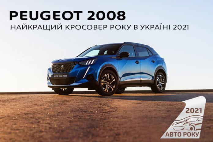 Peugeot 2008 стал