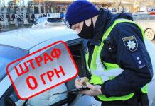 В каких случаях водитель может требовать устное замечание вместо штрафа