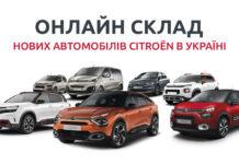 Citroen запустив онлайн-склад автомобілів в Україні