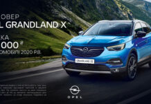 Opel Grandland X можно купить с выгодой 40 000 грн