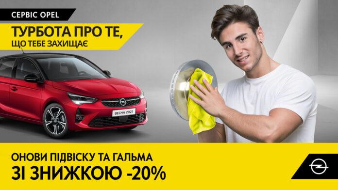 Подготовьте свой автомобиль к летнему сезону с выгодой 20%