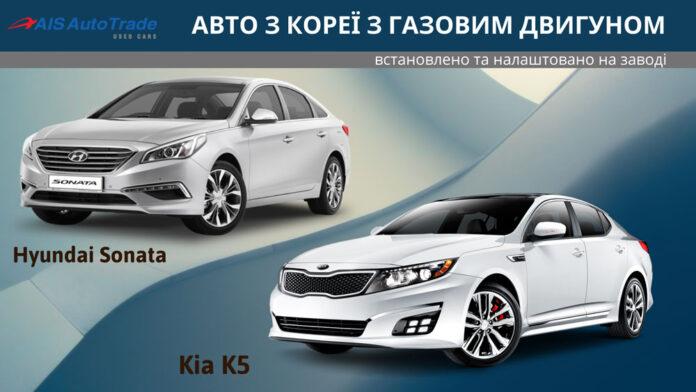 В АІС можна вигідно купити корейське авто з газовим двигуном
