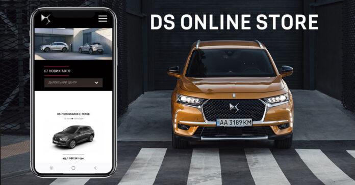 DS Automobiles дарує унікальний досвід покупки автомобіля онлайн
