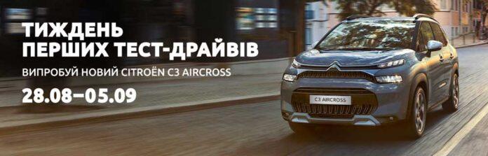 Новий Citroen C3 Aircross вже в Україні: як пройти тест-драйв першим?