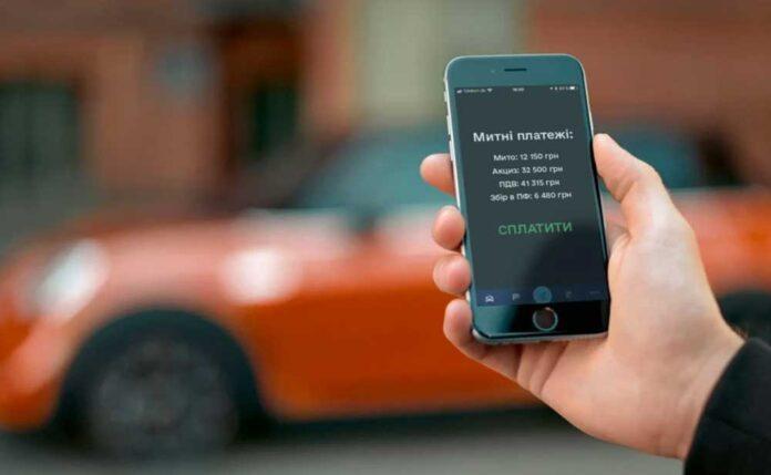 Розмитнення авто в смартфоні