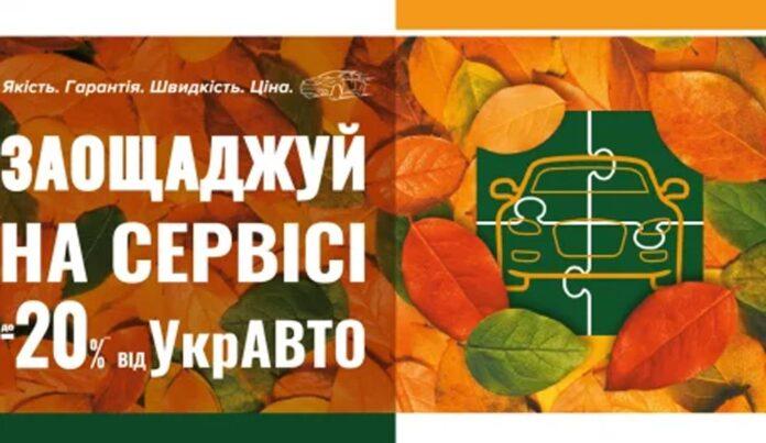 У мережі Корпорації УкрАВТО стартувала акція «Осінній сервіс»
