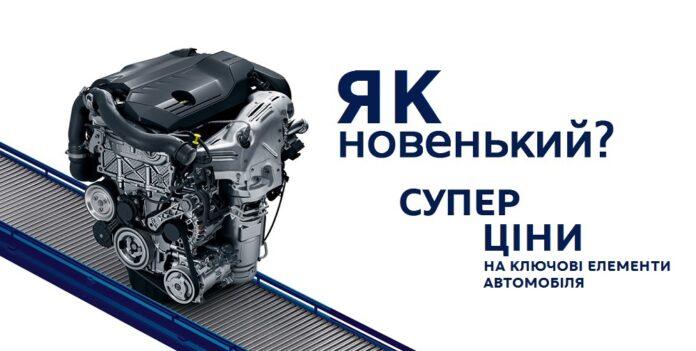 Вигода 70% на мотори, АКПП і деталі підвіски для автомобілів Peugeot та Citroen